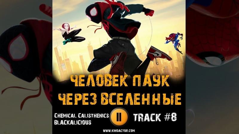 Фильм ЧЕЛОВЕК ПАУК ЧЕРЕЗ ВСЕЛЕННЫЕ музыка OST 8 Chemical Calisthenics Spider Man Into the Spider