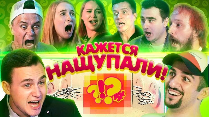 Кажется, Нащупали 3: Николай Соболев, Гурам, Хоффман, Старый, Room Factory, Илья Соболев, Косяков