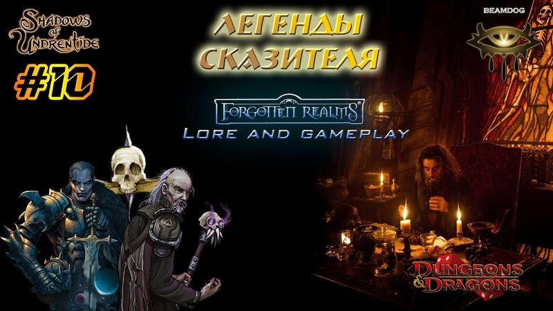 Легенды сказителя | Neverwinter Nights Enhanced Edition | Shadows of Undrentide | 10