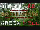 Green Hell - Смотрим что нового 7 (СТРИМ) V.0.3.2
