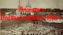 Алапаевск.Водяная турбина 1896 года.