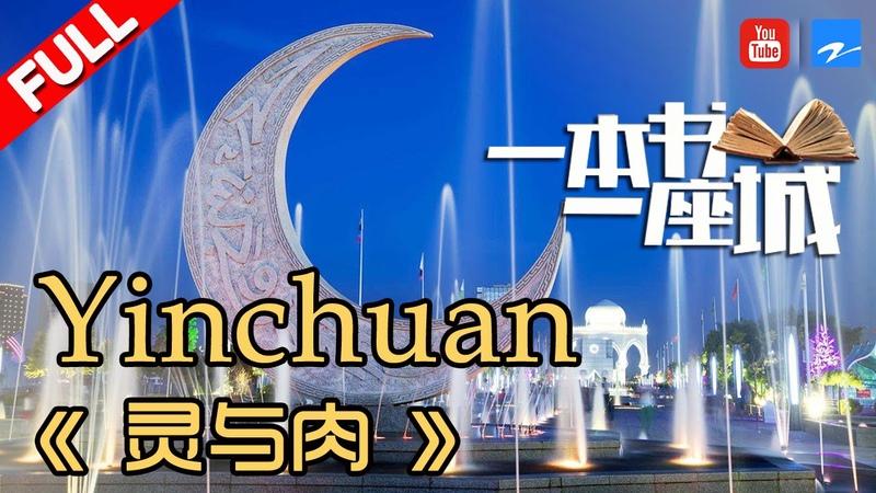 【FULL】《一本书一座城2》第6期【银川:他乡归途 Yinchuan-A Home Elsewhere】20170513【浙江卫视23448