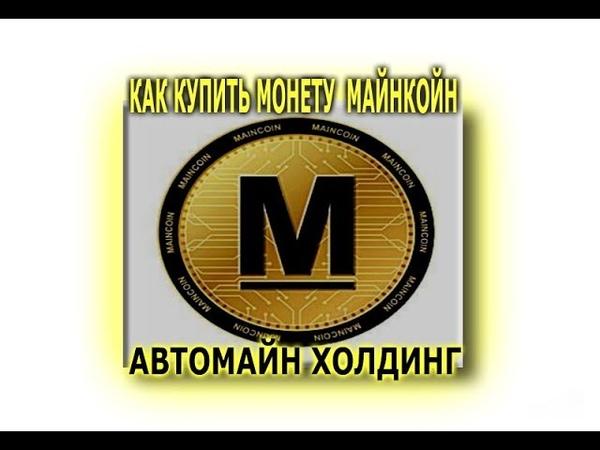 Автомайн Как купить монету Майнкойн maincoin Инструкция » Freewka.com - Смотреть онлайн в хорощем качестве