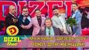 Мужчины Дизель Шоу поют для Женщин! Дизель cтудио музыкальное поздравление с 8 марта