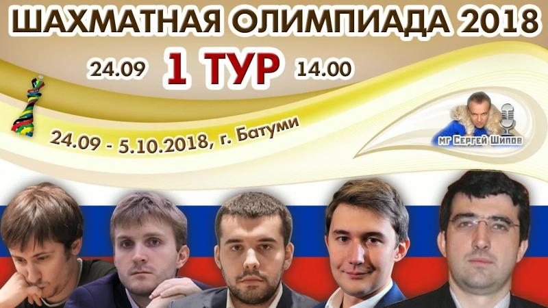 Шахматы Сергей Шипов
