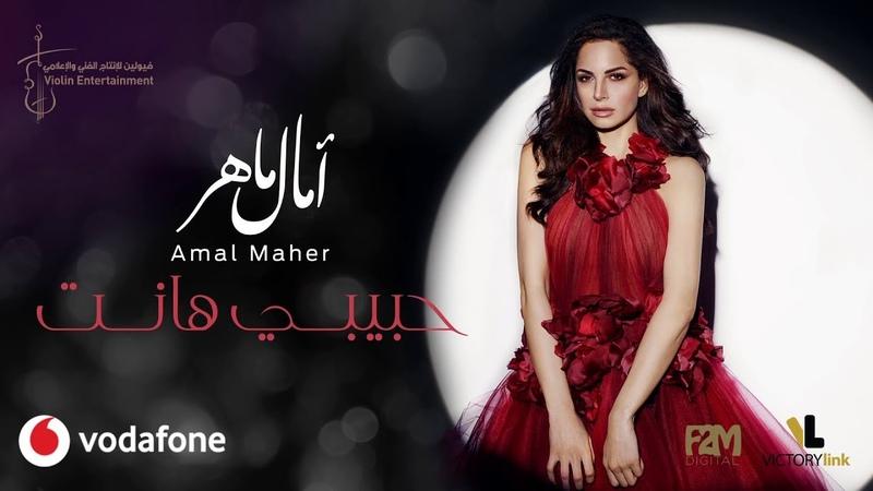 Amal Maher - Habibi Hanet (EXCLUSIVE) | 2019 | آمال ماهر – حبيبي هانت