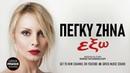 Πέγκυ Zήνα - Έξω / Peggy Zina - Exo / Official Releases