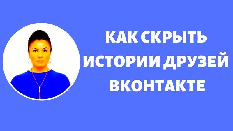 Как скрыть истории друзей ВКонтакте