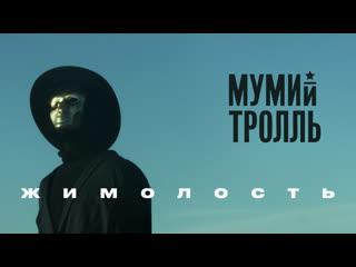 Мумий Тролль - Жимолость (NEW!)