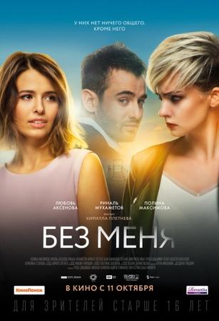 Без меня (2018) — трейлеры, даты премьер — КиноПоиск » Freewka.com - Смотреть онлайн в хорощем качестве