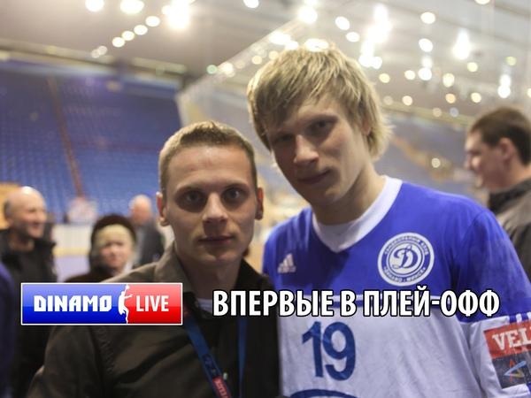 Динамо Live - Впервые в Плей-офф