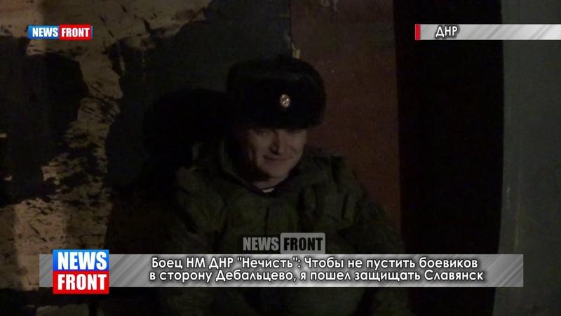 Боец НМ ДНР Нечисть: Чтобы не пустить боевиков в сторону Дебальцево, я пошел защищать Славянск