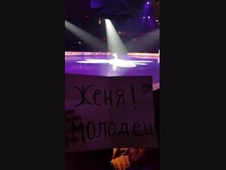 Видео из Twitter от зрителей | Показательные выступления | Skate Canada | 28.10.18