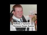 Любовь к музыке Патрика Генри Хьюза