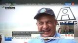 Новости на Россия 24 Президент Коста-Рики проглотил осу