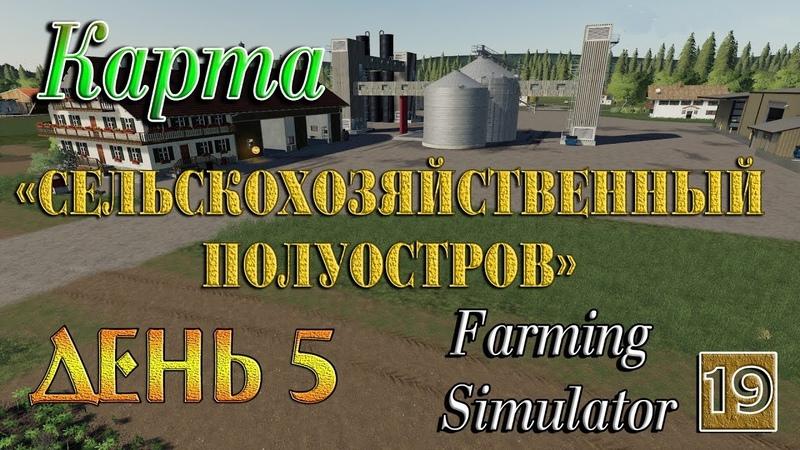 Farming Simulator 19 Карта AGRICULTURAL PENINSULA✦ ДЕНЬ 5✦