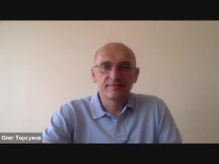 Приглашение на онлайн-семинар Олега Торсунова КОНСУЛЬТАЦИИ ПО ЗДОРОВЬЮ ПО МЕТОДУ ДОКТОРА ТОРСУНОВА