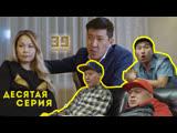 Мейржан Туребаев и Дана Есеева снимают love story  39 квадратных метров   10 серия