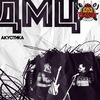 ДМЦ (акустика) | 4 февраля | Томск