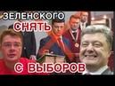Подан иск об аннулировании участия Зеленского в выборах. Что делать?