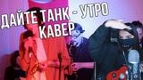 Дайте танк Утро (cover by tenderlybae)