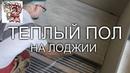 Видео Утепление лоджии Теплый пол и электрика (ЧАСТЬ 2) СТРОИМ ДЛЯ СЕБЯ Entgktybt kjlbb Ntgksq gjk b 'ktrnhbrf