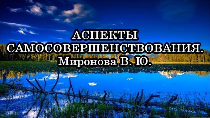 АСПЕКТЫ САМОСОВЕРШЕНСТВОВАНИЯ. Миронова В. Ю.