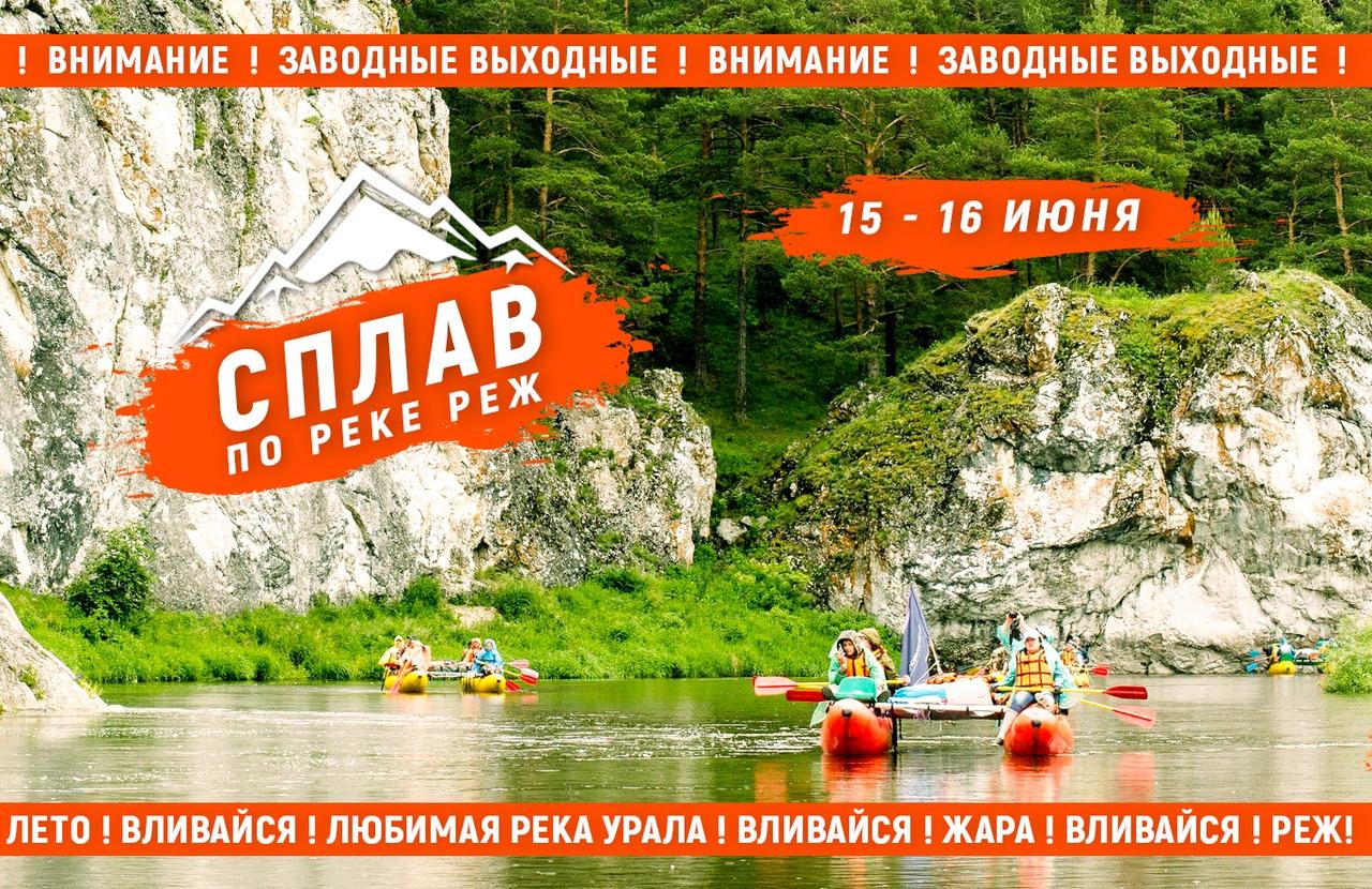Афиша Тюмень ST / 15 - 16 июня / Сплав по РЕЖ: 100 лаунж!