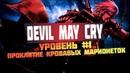 Прохождение игры Devil May Cry - Уровень 1 Проклятие кровавых марионеток