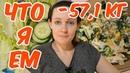 Меню на день для похудения Что я ем Мои тарелочки Рацион на 1400 ккал ПП рецепты