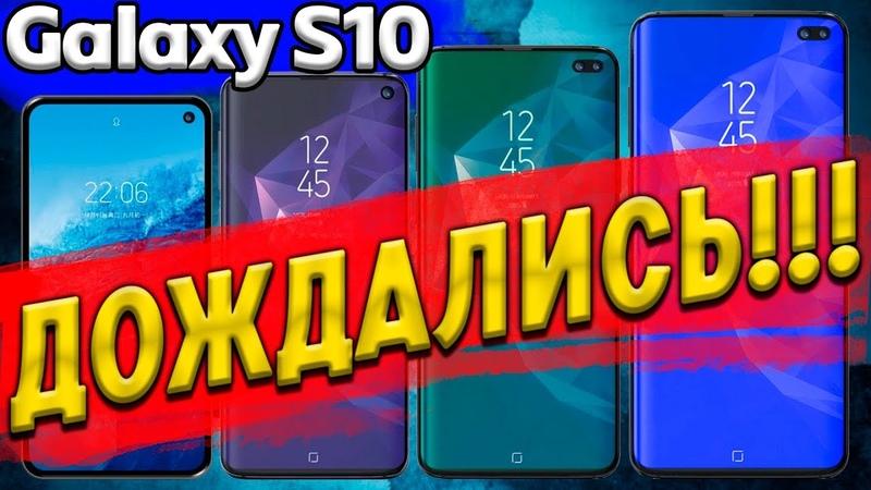 Samsung Galaxy S10 ДАТА АНОНСА и ОСНОВНЫЕ ОСОБЕННОСТИ