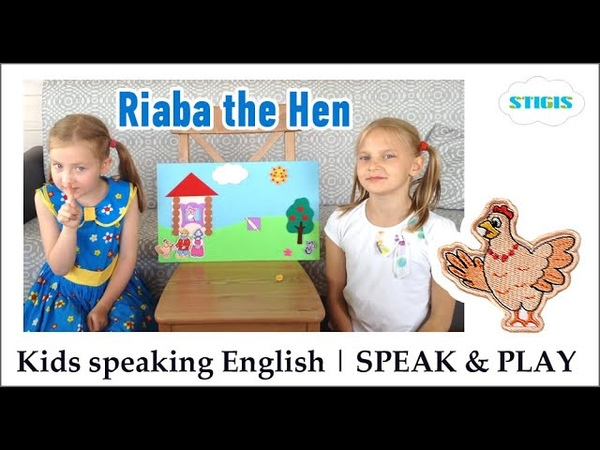 Riaba the Hen Курочка Ряба на английском Сказка на английском языке стигис stigis