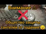Общество защиты гантелеей от нападения. Александр Мотченко