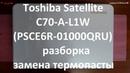 Toshiba Satellite C70-A-L1W разборка , комплексная чистка , замена термопасты