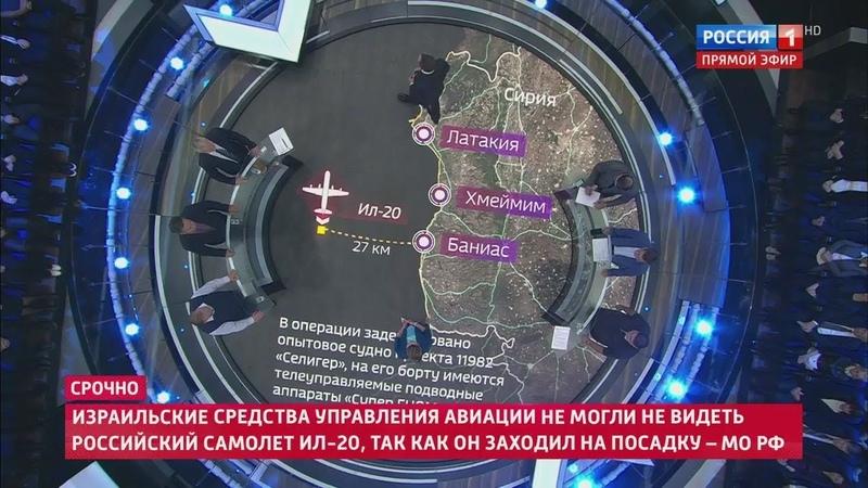 Россия ОБВИНИЛА Израиль в намеренной трагедии Ил-20 в Сирии