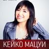 Keiko Matsui — Саратов — 25 марта