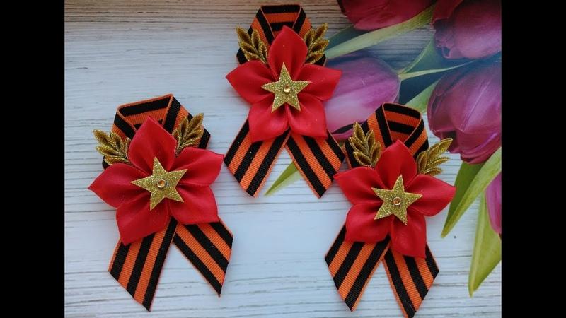 Брошь к 9 мая День Победы из Георгиевской ленты Канзаши Brooch to may 9 Victory Day