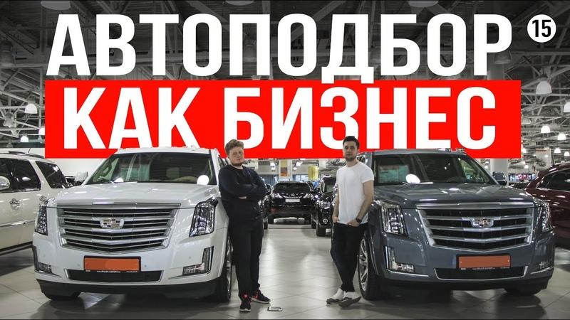Автоподбор как бизнес. Подбор авто с нуля. Автомобильный бизнес