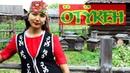 В Сибири уже аборигены и те клипы снимают OTYKEN Горловое пение Красноярс