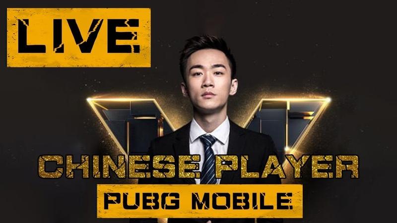 BestChinesePlayer Pubg Mobile 刺激战场当M4A1之神拿起了SCAR之后 求哥今日能否突破30杀大关 اللاعب الصيني