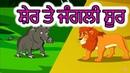 ਸ਼ੇਰ ਤੇ ਜੰਗਲੀ ਸੂਰ | Punjabi Cartoon | Panchatantra Moral Stories for Kids | Maha Cartoon TV Punjabi