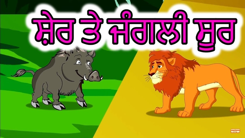 ਸ਼ੇਰ ਤੇ ਜੰਗਲੀ ਸੂਰ | Punjabi Cartoon | Panchatantra Moral Stories for Kids | Maha Cartoon TV Punjabi