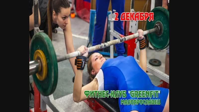 Ролик - Кубок Калужской области WPC/AWPC Сила духа-2018