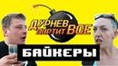 Вечеринка пьяных белорусских байкеров вышла из-под контроля Дурнев портит все
