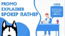 Брокер Партнер - Promo/Explainer Video