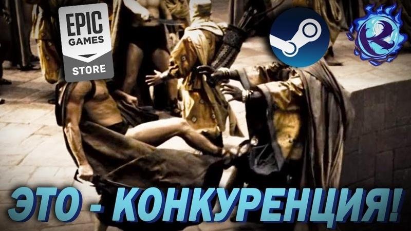 EPIC GAMES STORE УДЕЛЫВАЕТ STEAM предзаказы THE DIVISION 2 В ШЕСТЬ РАЗ ВЫШЕ
