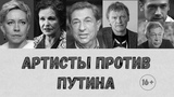 Высказывания известных артистов о преступной путинской власти в России.