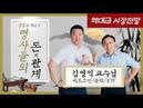 강흥보 대표의 명사 초대 거시경제학의 권위자 김영익 교수편 두번째 이야 44
