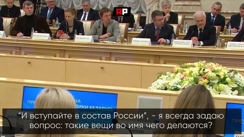 Лукашенко пожаловался на попытки включить Беларусь в состав России