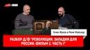 Клим Жуков и Реми Майснер разбор д/ф Революция. Западня для России. Фильм 2. Часть 1